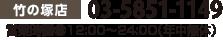竹ノ塚店 03-5851-1149 営業時間◎11:00~04:00 年中無休