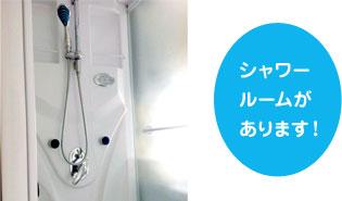 シャワールームがあります!
