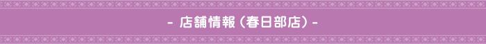 店舗情報(春日部店)