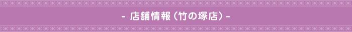 店舗情報(竹の塚店)